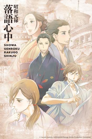 shouwa-genroku-rakugo-shinjuu-6830.jpg
